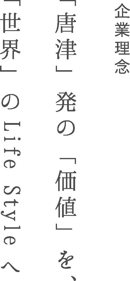 企業理念 「唐津」発の「価値」を、「世界」のLife Styleへ